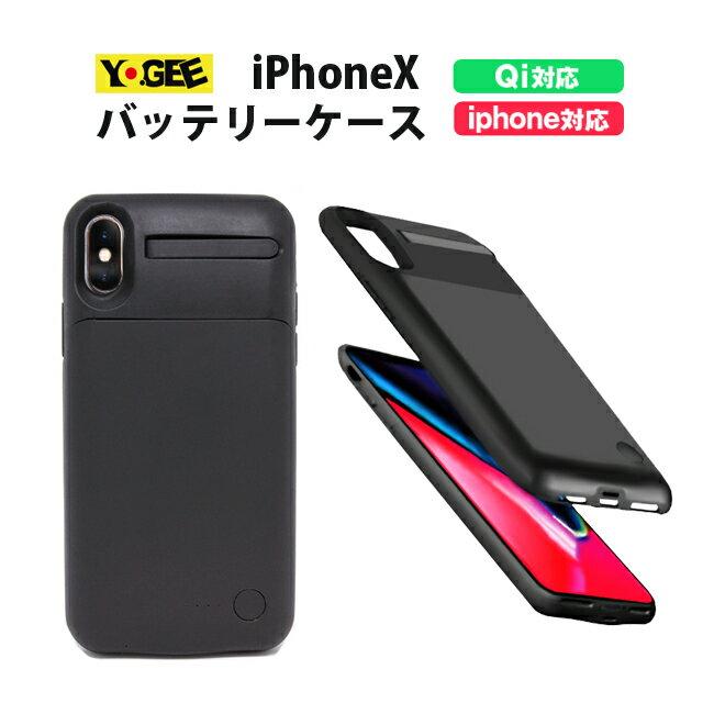 YOGEE iPhoneX ケース バッテリーケース 4400mAh ワイヤレス Qi規格 バッテリー内蔵ケース ブラック バッテリージャケット コンパクト スタンド仕様 iphoneXケース iPhoneX専用