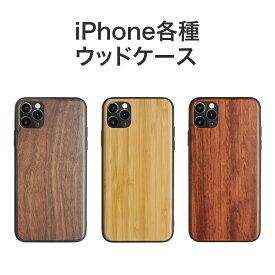 液晶ガラスフィルムプレゼント中! iPhone ケース ウッドケース 全3色 ウッド ウッドカバー 木製 iphone アイフォン iPhone12 iPhone 12 Pro 6.1 Phone12 mini 5.4