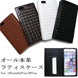 iPhone6sPlus ケース iPhone6plus オール本革 ラティス ケース 全4色 手帳型 横開き