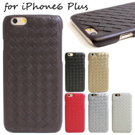 iPhone6sPlus ケース iPhone6Plus ケース ラティス ハードケース 全6色 ★ 編み込み レザー