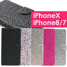 iPhoneXS ケース iPhoneX iPhone8 iPhone7 ラメ ラインストーン 手帳型ケース 全5色 フリップ カード収納 カードケース入れ iphoneXSケース iphoneXケース iphone8ケース iPhone7ケース