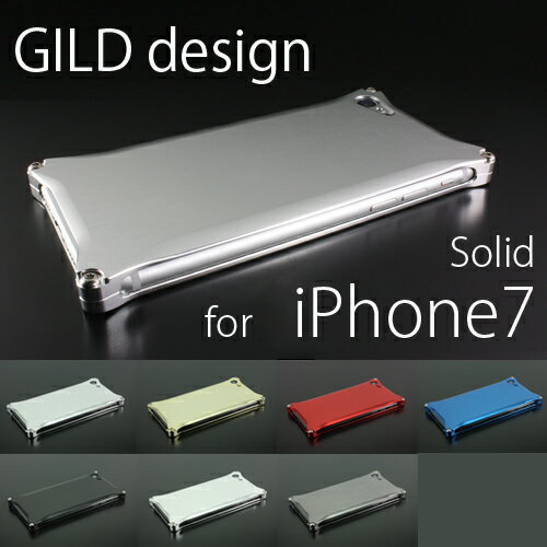GILDdesign iPhone7 ケース ソリッド 全7色 ★ ギルドデザイン アルミケース アルミカバー 【メール便不可】