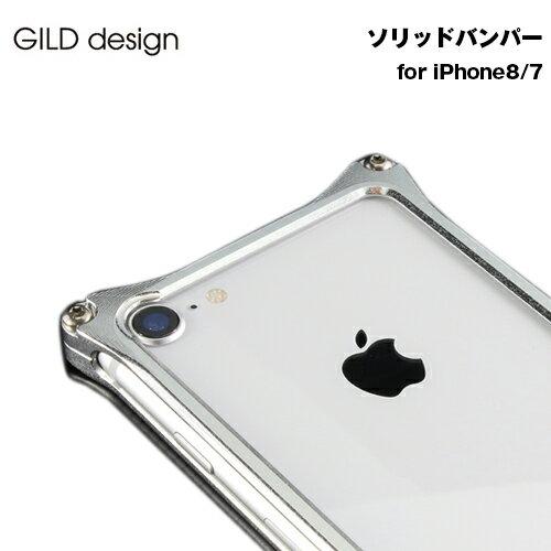 GILDdesign iPhone8 ケース iPhone7 ソリッドバンパー 全7色 ★ ギルドデザイン アルミケース アルミカバー バンパー 【メール便不可】