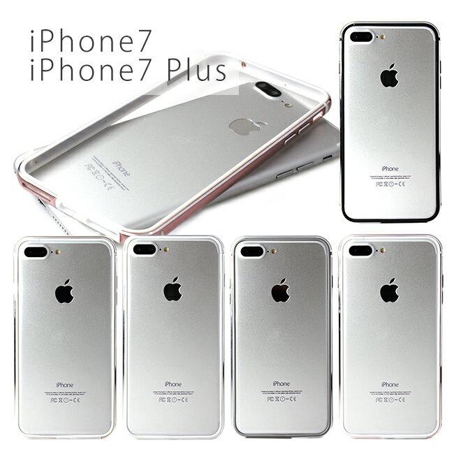 iPhone8 ケース iPhone8Plus iPhone7 iPhone7Plus ケース アルミバンパー 全5色 TPUバンパー バンパー TPU アルミ