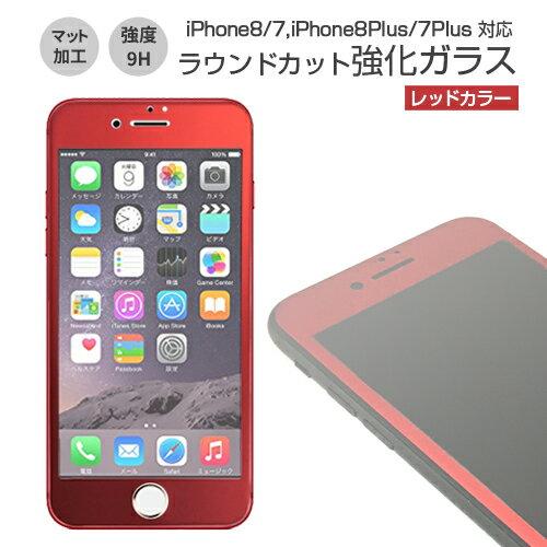 送料無料 iPhone8 iPhone8Plus iPhone7 iPhone7Plus 全面保護 ラウンドカット 液晶保護 ガラスフィルム レッド マット加工 強化ガラス 強化ガラスフィルム 強化ガラス 液晶保護ガラスフィルム