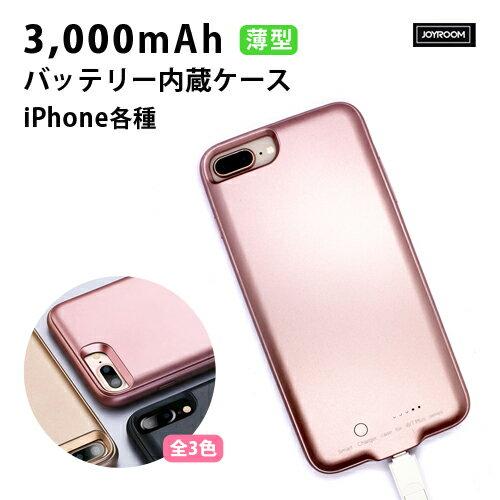 iPhone8 ケース iPhone8Plus iPhone7 iPhone7Plus 極薄 バッテリーケース 3000mAh バッテリー内蔵ケース モバイルバッテリー 全3色 軽量 コンパクト JOYROOM正規品 iphone8ケース iphone7ケース