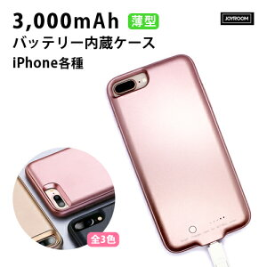 iPhone SE 第2世代 iPhone8 iPhone8Plus iPhone7 iPhone7Plus ケース 極薄 バッテリーケース 3000mAh バッテリー内蔵ケース モバイルバッテリー 全3色 軽量 コンパクト JOYROOM正規品 iphone8ケース iphone7ケース