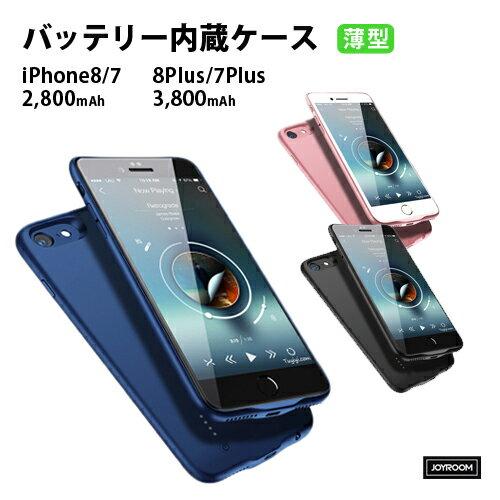 iPhone8 ケース iPhone8Plus iPhone7 iPhone7Plus 極薄 バッテリーケース 2800mAh 3800mAh バッテリー内蔵ケース モバイルバッテリー 全3色 軽量 コンパクト JOYROOM正規品 iphone8ケース iphone7ケース
