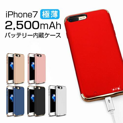 iPhone8 ケース iPhone7 極薄 バッテリーケース 2500mAh バッテリー内蔵ケース モバイルバッテリー 全6色 軽量 コンパクト JOYROOM正規品 iphone8ケース iphone7ケース