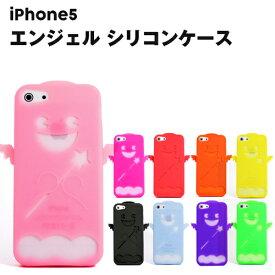 7ffd03aae4 iPhone5 ケース カバー かわいい エンジェル シリコンケース 全11色 おもしろ ☆ iPhone5対応 アクセサリー アイフォン