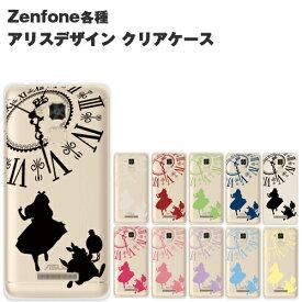ASUS ZenFone 各種 ケース Zenfone6 ZenfoneLiveL1 ZenfoneMax M2 MaxPro M2 M1 Zenfone5 Lite ZenfoneMaxPlus Zenfone4Max Pro アリス×ラビット 時計 全11種 ソフトケース ハードケース TPU クリアケース 薄型 ゼンフォン 【オリジナルデザイン】
