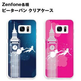 ASUS ZenFone 各種 ケース Zenfone6 ZenfoneLiveL1 ZenfoneMax M2 MaxPro M2 M1 Zenfone5 Lite ZenfoneMaxPlus Zenfone4Max Pro ピーターパン 全2色 ソフトケース ハードケース TPU クリアケース 薄型 ゼンフォン ソフトケース【オリジナルデザイン】