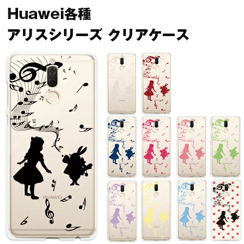 Huawei P20 Pro lite nove lite2 Mate10Pro Mate10lite P10 P10Plus novalite nova P9 honor9 ケース アリス×ラビット 音楽 全11種 ハードケース ソフトケース 薄型 【オリジナルデザイン】