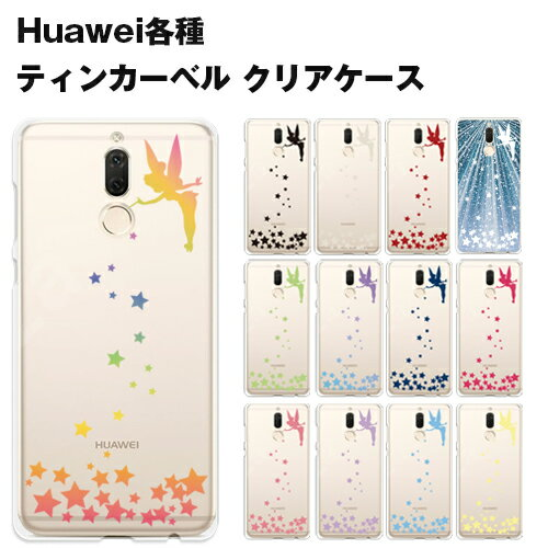 Huawei P20 Pro lite nove lite2 Mate10Pro Mate10lite P10 P10Plus novalite nova P9 honor9 ケース ティンカーベル 全7色 ハードケース ソフトケース 薄型 【オリジナルデザイン】