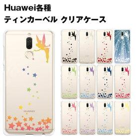 Huawei P30lite P30 P20Pro P20lite novalite3 novelite2 Mate20Pro ケース ティンカーベル 全7色 ハードケース ソフトケース 薄型 【オリジナルデザイン】