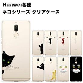 Huawei nova lite Mate10Pro Mate10lite P10 P10Plus P9 honor9 ケース ネコ 全9種 ハードケース ソフトケース 薄型 【オリジナルデザイン】