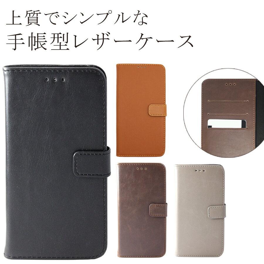 Android one X3 S4 S3 ケース スタンダード 手帳型 レザーケース 全4色 カード収納 カードケース入れ SHARP KYOCERA