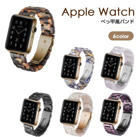 Apple Watch バンド べっ甲 全6色 40mm 44mm 38mm 42mm series6 SE series5 series4 series3 Series2 Series1 べっ甲バンド べっ甲ベルト アップルウォッチ ベルト