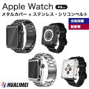 HUALIMEI Apple Watch 44mm メタルケース ステンレスバンド シリコンバンド 3点セット 全2色 series6 SE series5 seri…