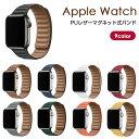 Apple Watch レザー マグネット式バンド 全9色 41mm 45mm 40mm 44mm 38mm 42mm series7 series6 SE series5 series4 s…