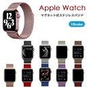 Apple Watch ステンレス マグネット式バンド 全10色 41mm 45mm 40mm 44mm 38mm 42mm series7 series6 SE series5 seri…