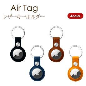 AirTag 本革 レザーカバー 全4色 キーホルダー Air Tag用 Air Tag専用 レザーケース