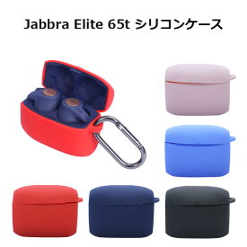 Jabra Elite 65t 収納 シリコン ケース 全5色 カラビナ付き カバー ソフトカバー イヤホンケース