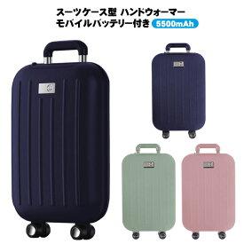スーツケース型 充電式 USB 電子 カイロ モバイルバッテリー 5500mAh エコカイロ 大容量 全3色 防寒対策 小型 軽量 お洒落 かわいい【ネコポス不可】