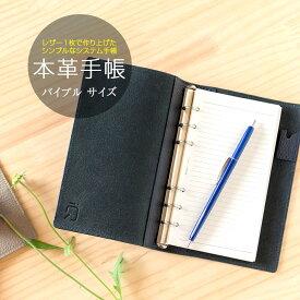 レザー1枚で作り上げたシンプルなシステム手帳・バイブルサイズ
