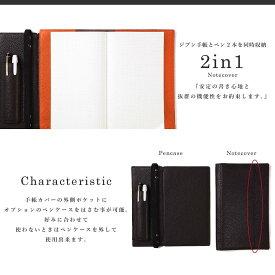 ペンを2本差せてストレス無く書ける手帳カバー【ジブン手帳専用レザーカバーFLAT(フラット)】