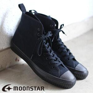 moon star(ムーンスター) MADE IN KURUME(メイドインクルメ) 久留米 月星【送料無料】モールスキンハイカットスニーカー ブラックモノ / MOLESKIN sneaker black HI BASKET W バルカナイズ製法FINE VULCANIZED RUBBER