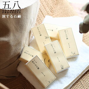 旅する石鹸 ラベンダー はちみつ やぎミルク 神戸の酒 さくら こめぬか5X8PRODUCTS【ネコポス対応】