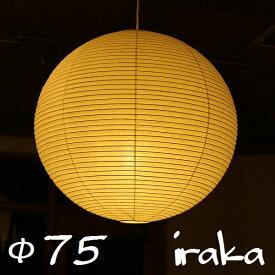 イサムノグチ AKARI あかり アカリ 75A(無地) Isamu Noguchiペンダントライト照明シェード【送料無料】