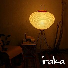 イサムノグチ AKARI あかり アカリ 10A(無地) LED電球(E26-40W相当)付属 Isamu Noguchi フロアランプ 和紙照明【送料無料】