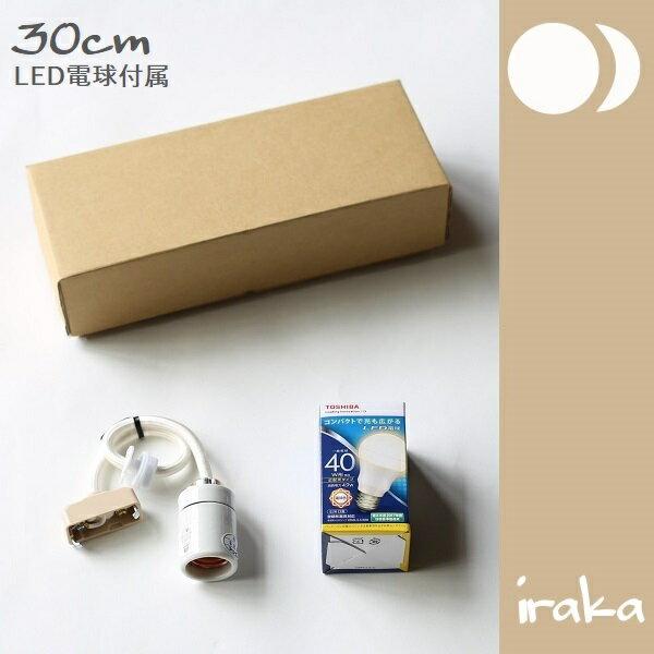 イサムノグチ AKARI あかり アカリペンダントライト専用コードソケットCON-3 LED電球(E26-40W形相当)付属30cm 【あす楽】