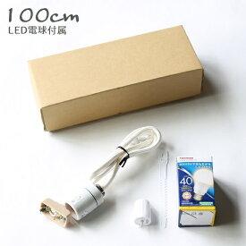 イサムノグチ AKARI あかり アカリペンダントライト専用コードソケットCON-10 LED電球(E26-40W相当)付属100cm【あす楽】