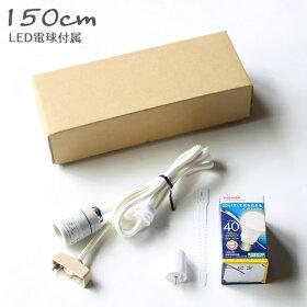 イサムノグチAKARIあかりアカリペンダントライト専用コードソケットLED電球(E26-40W相当)付属155cm