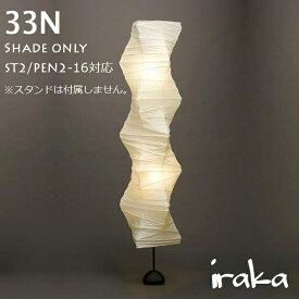 イサムノグチ AKARI あかり アカリ 33N+ST2専用シェード(無地)シェードオンリー【送料無料】