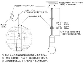 イサムノグチAKARIあかりアカリペンダントライト専用コードソケットCO-15LED電球(E26-40W相当)付属155cm