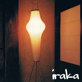 イサムノグチ AKARI あかり アカリ 14A(無地) LED電球(40W形相当)付属 Isamu Noguchi フロアランプ 和紙照明【送料無料】