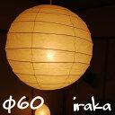 イサムノグチ AKARI あかり アカリ 60D(無地) Isamu Noguchiペンダントランプ 和紙照明シェード【送料無料】