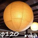 イサムノグチ AKARI あかり アカリ 120A(無地) Isamu Noguchiペンダントライト 和紙照明シェード【送料無料】