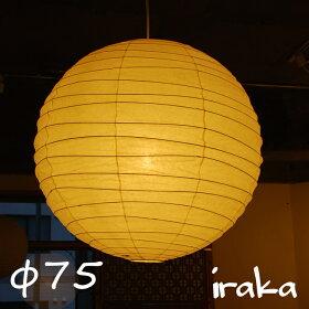 イサムノグチAKARIあかりアカリ75D(無地)IsamuNoguchiペンダントランプ和紙照明シェード【送料無料】