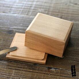 東屋(あづまや)  バターケース(450g 四切 四つ切) 四十沢(あいざわ)木材工芸 AZMAYA 猿山修