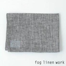 【3点までネコポス可】fog linen work(フォグリネンワーク)リネンキッチンクロス ヘリンボーンブラック/ランチョンマット キッチンタオル LKC001-HE1