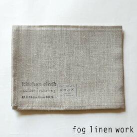 【3点までネコポス可】fog linen work(フォグリネンワーク)リネンキッチンクロス ナチュラル/ランチョンマット キッチンタオル LKC001-N