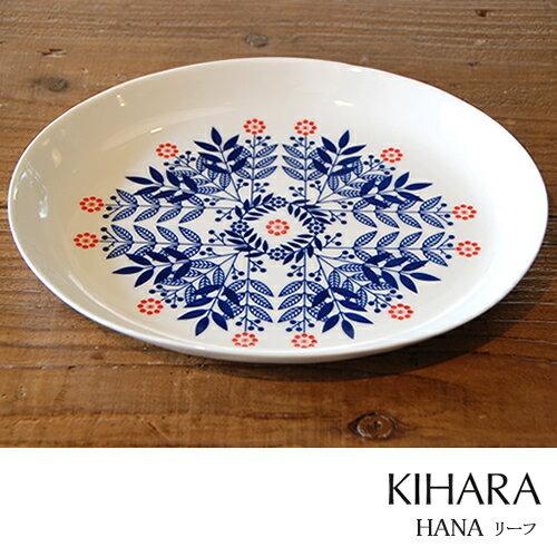 KIHARA キハラ 楕円皿/オーバルプレート HANA ハナ [リーフ] 有田焼