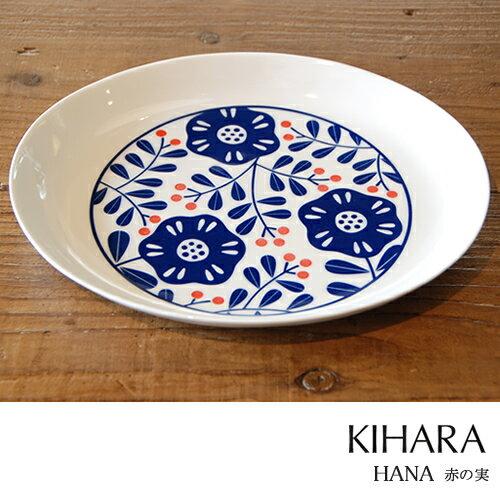 KIHARA キハラ 楕円皿/オーバルプレート HANA ハナ [赤の実] 有田焼