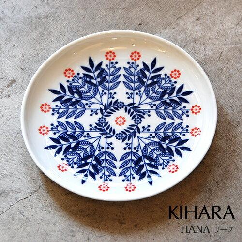 KIHARA キハラ 取皿 HANA ハナ リーフ 有田焼
