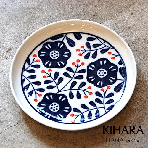 KIHARA キハラ 取皿 HANA ハナ 赤の実 有田焼